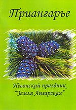 Приангарье